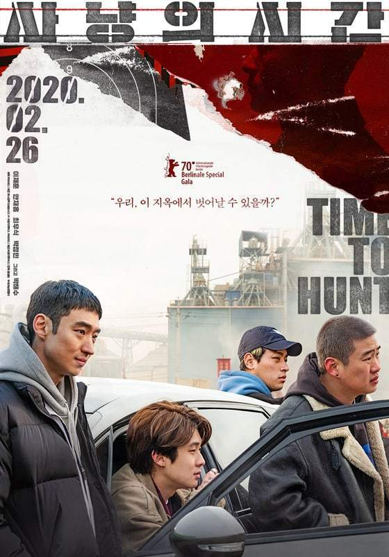 The Latest Movie of Choi Woo Shik and Lee Je Hoon, 'Time To Hunt' Reveal The Aired Schedule