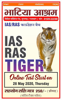 Best RAS Coaching in Rajasthan (India)