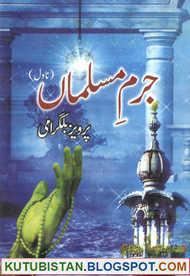 Jurm-e-Musalman