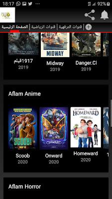 تحميل تطبيق shaheer cinema لمشاهدة القنوات المشفرة و الافلام و المسلسلات 2020
