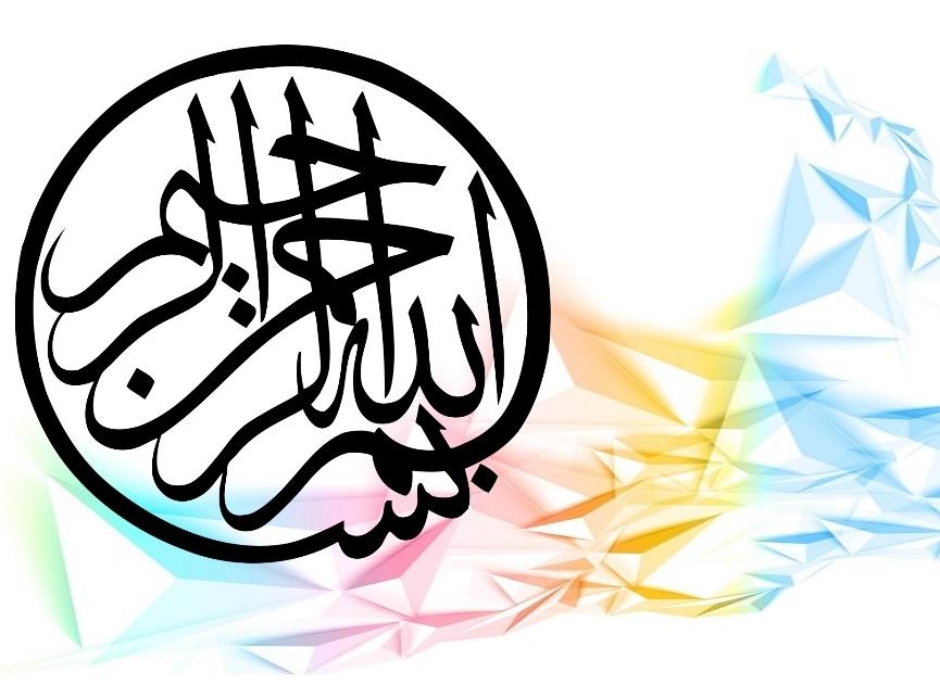 Kaligrafi Arab Bismillah Paling Keren Simple Gambar Kaligrafi Arab