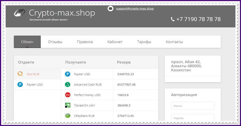 [Мошенники] crypto-max.shop – отзывы, лохотрон! Очередная ловушка