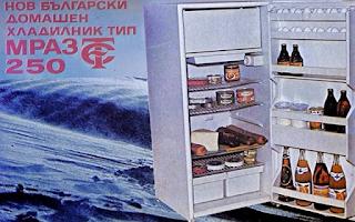 Хладилник МРАЗ