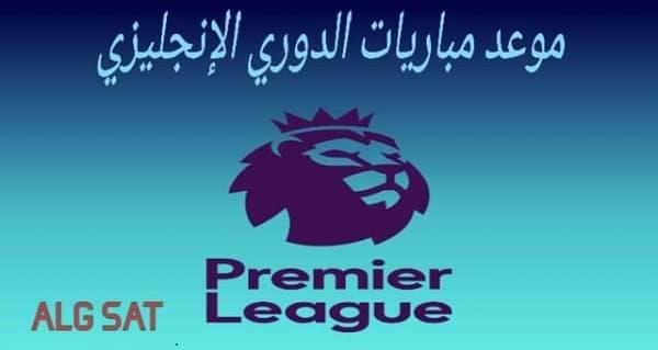موعد مباريات الدوري الإنجليزي والقنوات الناقلة على جميع الأقمار
