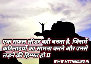 Leadership quotes in hindi