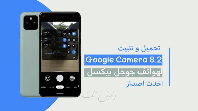 تحميل جوجل كاميرا لهواتف جوجل بيكسل Google Camera 8.2 APK
