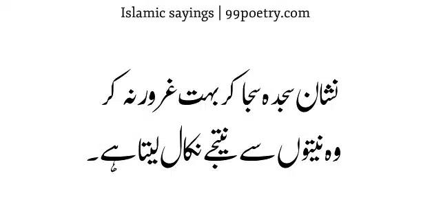 Nishan e Sajda Saja kar bahut Gurur Na Kar-best islam