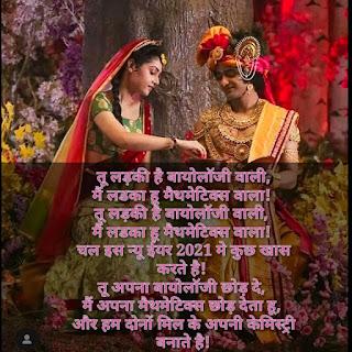 Romantic Shayari For Girlfriend - Sumedh Mudgalkar