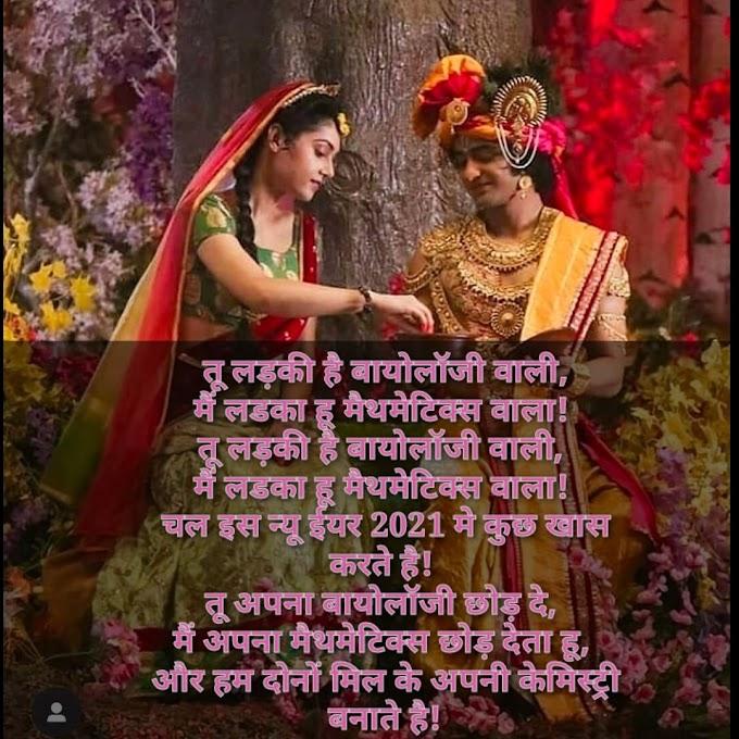 Romantic Shayari For Girlfriend - Sumedh Mudgalkar 2021.