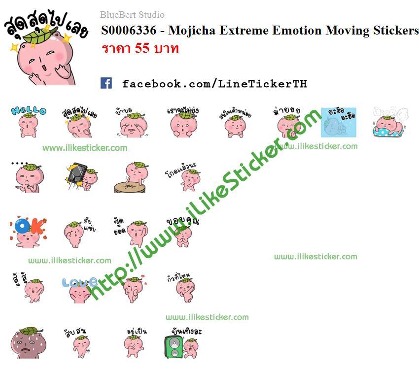 Mojicha Extreme Emotion Moving Stickers