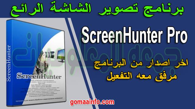 تحميل برنامج تصوير الشاشة الرائع | ScreenHunter Pro 7.0.1057