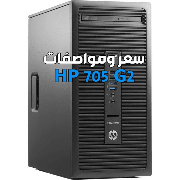 HP 705 G2