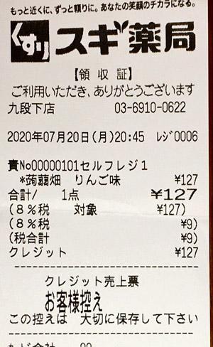 スギ薬局 九段下店 2020/7/20 のレシート