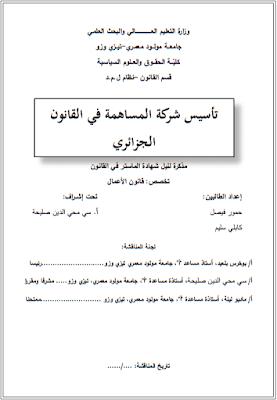 مذكرة ماستر: تأسيس شركة المساهمة في القانون الجزائري PDF