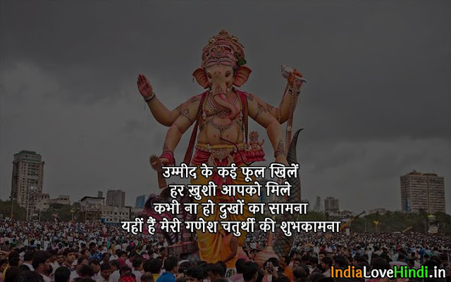 best ganesh chaturthi wishes messages