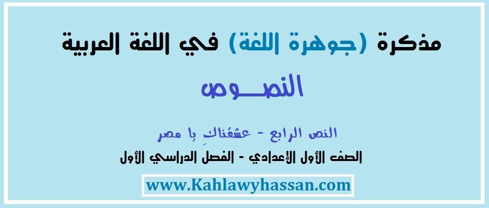 النصوص مراجعة أسئلة نص عشقناك يا مصر للصف الأول الإعدادي