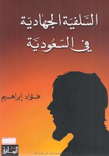 حمل كتاب السلفية الجهادية في السعودية - فؤاد ابراهيم