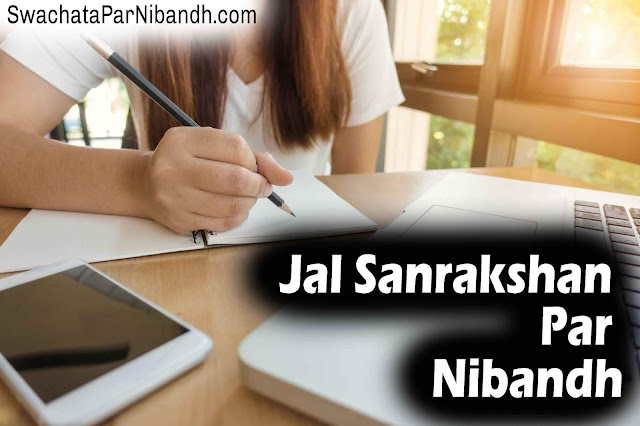 Jal Sanrakshan Par Nibandh,  Jal Hi Jeevan Hai Par Nibandh,  Jal Sanrakshan Par Nibandh In Hindi,  Jal Hi Jeevan Par Nibandh,  Pani Bachao Par Nibandh,  Pani Bachao Par Nibandh In Hindi,  Jal Hi Jeevan Hai Essay In Hindi For Class 10,