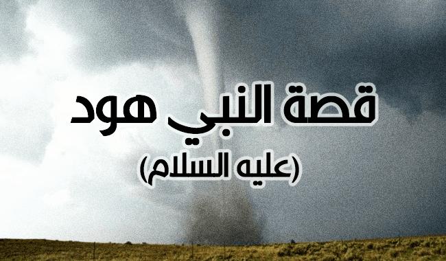 قصة هود عليه السلام في القرآن