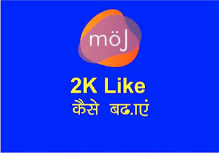 How To Get Free Likes On Moj App,  Moj App Par Like Kaise Badhaye