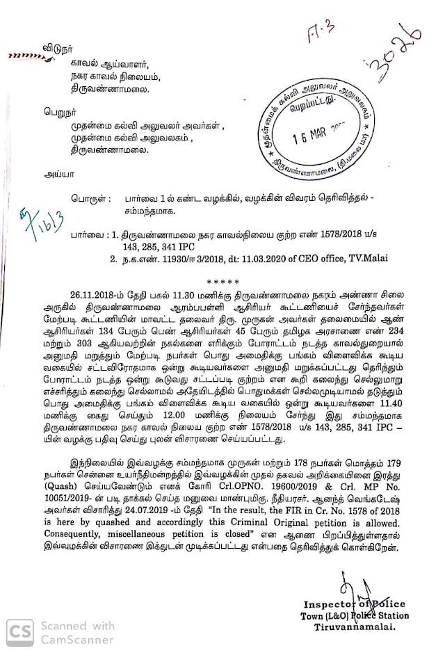 அரசாணை எரிப்பு போராட்டத்தில் கலந்துகொண்ட ஆசிரியர்கள் மீது பதிவு செய்யப்பட்ட வழக்குகள் அனைத்தும் ரத்து - Order& TVM CEO PROCEEDINGS