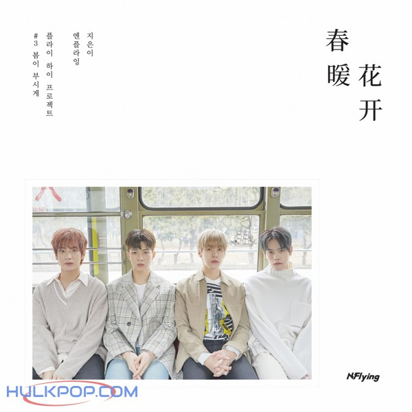 N.Flying – Spring Memories (Chinese Ver.) – Single (FLAC)