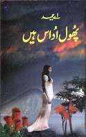Phool Udas Hain Novel