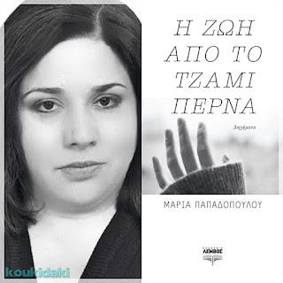 Από το εξώφυλλο της συλλογής διηγημάτων της Μαρίας Παπαδοπούλου, Η ζωή από το τζάμι, και φωτογραφία της ίδιας