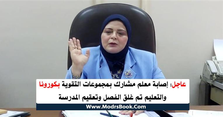 إصابة معلم مشارك بمجموعات التقوية بكفر الشيخ بفيروس كورونا والتعليم تم غلق الفصل وتعقيم المدرسة