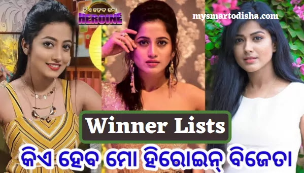 Kie Heba Mo Heroine Winner List Odia