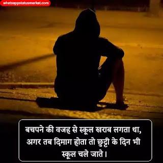 school life status in hindi attitude image