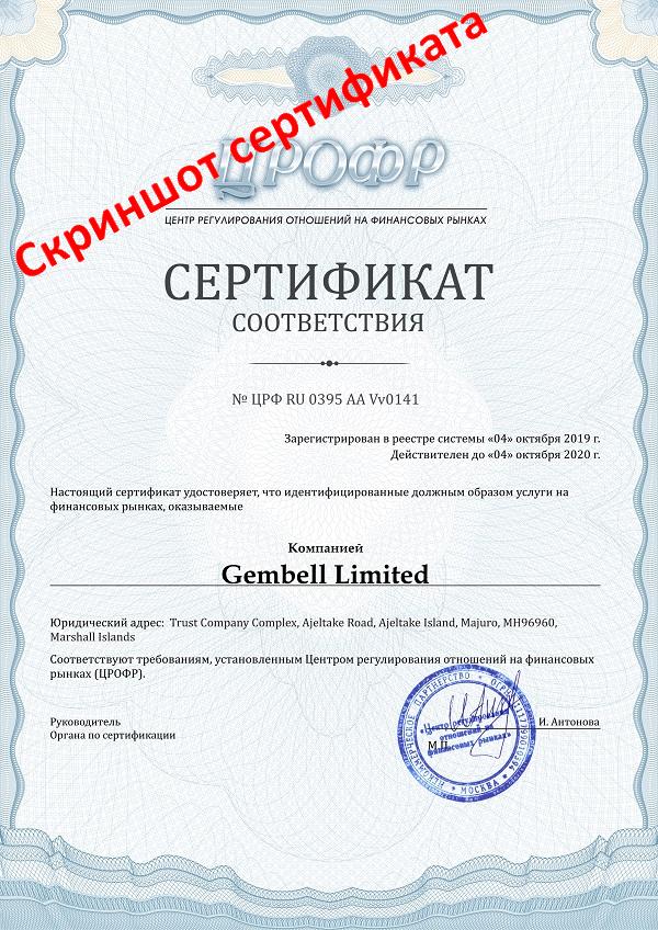 Pocket Option - Сертификат ЦРОФР - действителен до 4 октября 2020 г.