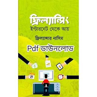 ফ্রিল্যান্সিং ইন্টারনেট থেকে আয় pdf