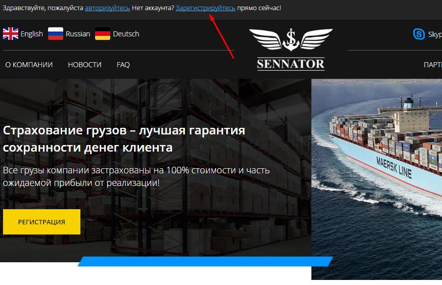 Регистрация в Sennator