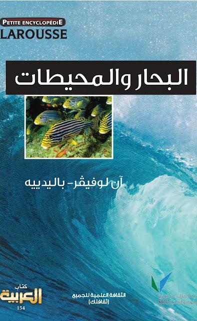 كتاب البحار والمحيطات