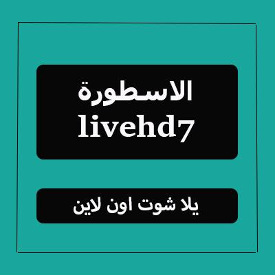 الاسطورة لبث المباريات | مباريات اليوم بث مباشر livehd7
