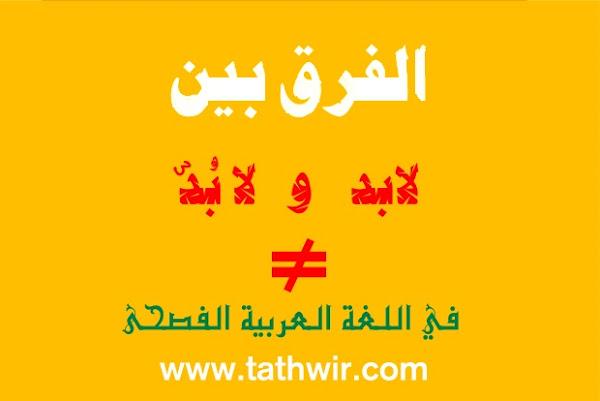 الفرق بين: (لابد) و (لا بُدّ) اللغة العربية الفصحى
