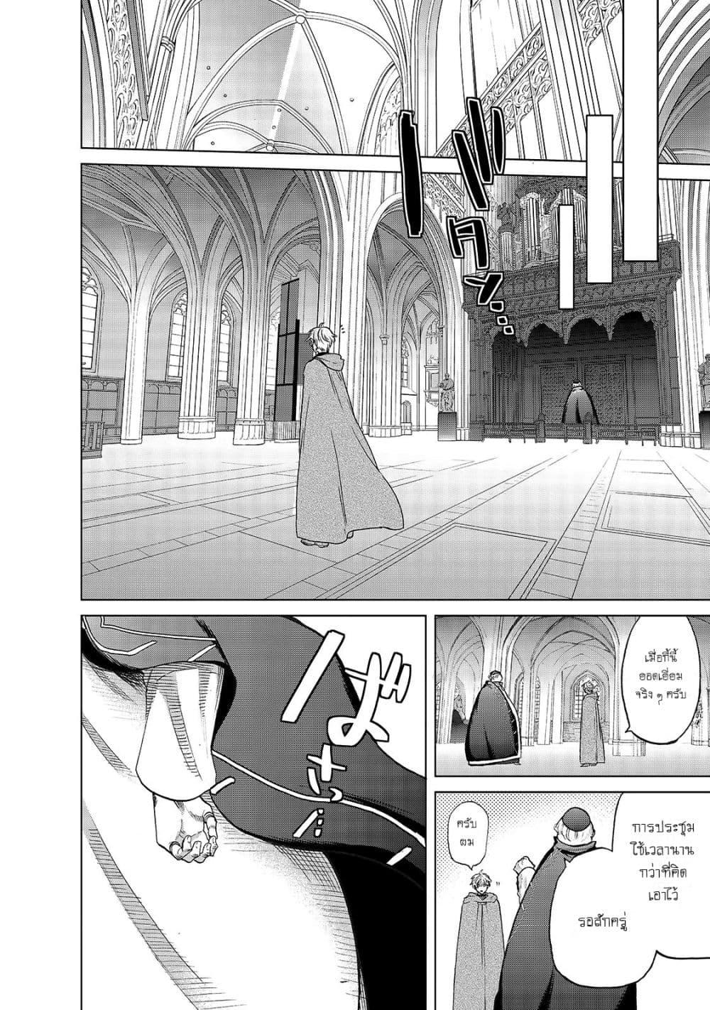 อ่านการ์ตูน Saihate no Paladin ตอนที่ 22 หน้าที่ 12