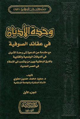تحميل كتاب وحدة الأديان في عقائد الصوفية - سعيد محمد حسين معلوي
