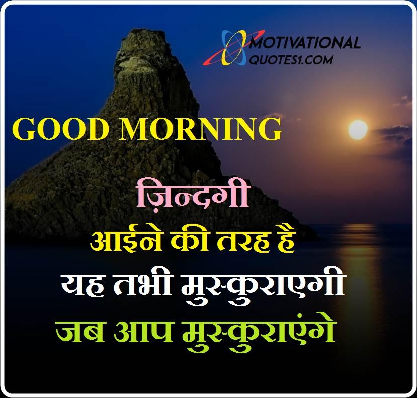Good Morning Hindi Status Images Aru Motivation