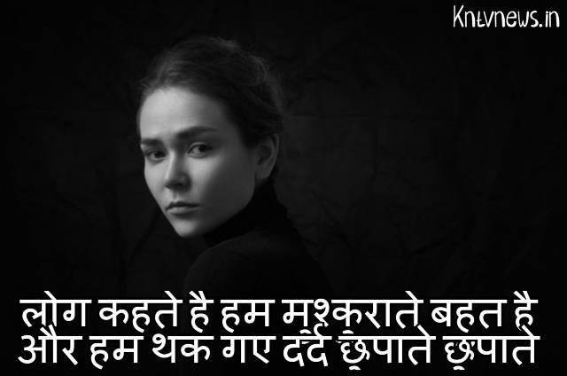 Gam Shayari | Gam Ki Shayari, Gam Bhari Shayari