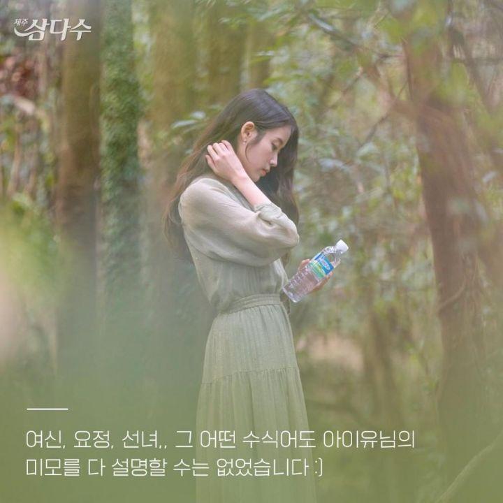 아이유 삼다수 광고 촬영 현장 - 꾸르