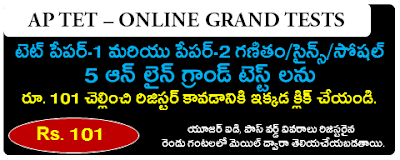 AP TET ONLINE GRAND TESTS