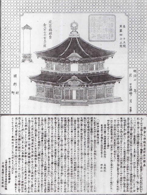 鎌倉大仏殿再建勧進状