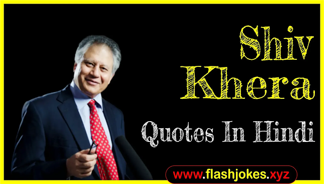 Shiv Khera Quotes In Hindi | Biography