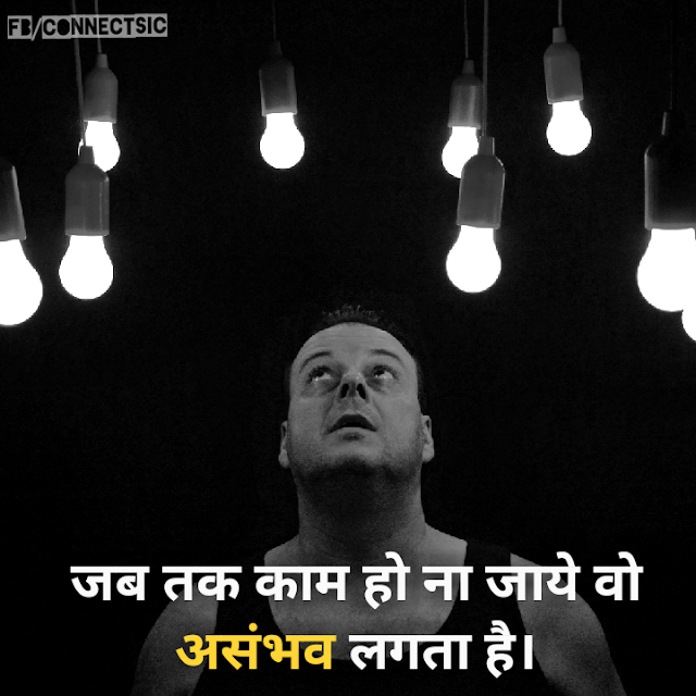 Inspirational Hindi Quote on Life, Possibility, संभव