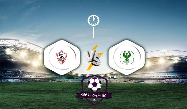 مباراة الزمالك والمصري-يلا شوت -يلا شوت الجديد- yalla shoot new - el masry vs al zamalek -يلا شوت حصري-