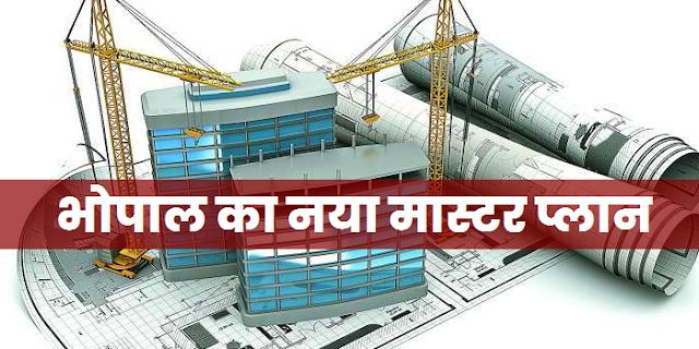 भोपाल का नया मास्टर प्लान: अपने प्लॉट पर मकान बनाना है या मॉल, आपकी मर्जी | BHOPAL NEW MASTER PLAN