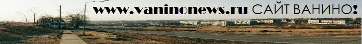 посёлок Ванино (сайт www.vaninonews.ru) новости ванинский сайт