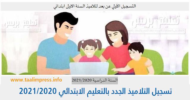 تسجيل التلاميذ الجدد بالتعليم الابتدائي 2021/2020